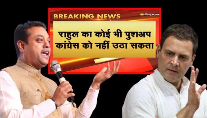राहुल गांधी पर बीजेपी का वार, 'पुशअप से नहीं उठेगी कांग्रेस'