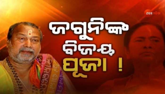 West Bengal Election 2021: ଜଗନ୍ନାଥଙ୍କ ମୁଖ୍ୟ ବାଡ଼ଗ୍ରାହୀଙ୍କ ଭବିଷ୍ୟବାଣୀ: ନିର୍ବାଚନ ଜିତିବେ ମମତା