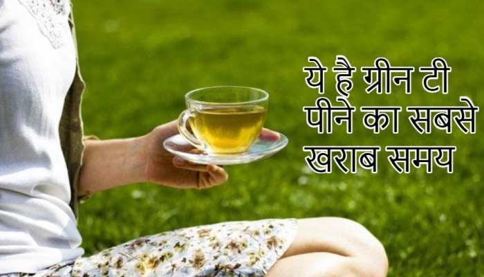 Green Tea के शौकीन हैं तो इसे कब नहीं पीना चाहिए ये भी जान लें, वरना फायदे की जगह होगा नुकसान