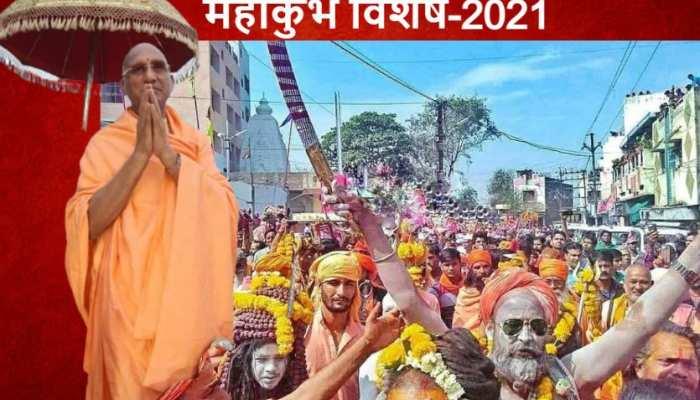 Mahakumbh: आनंद-पंचदशनाम आह्वान अखाड़े की निकली पेशवाई तो गूंजा हर-हर महादेव