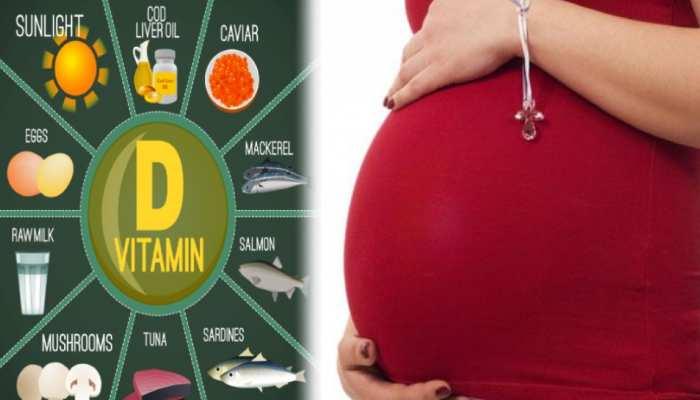 गर्भवती महिलाओं के लिए बेहद जरूरी है Vitamin-D, वरना बच्चे को हो सकती है ये परेशानी