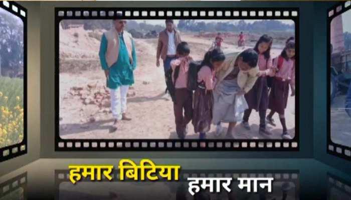 UP के शिक्षकों ने बनाई 'हमार बिटिया- हमार मान' फिल्म, नहीं खर्च हुए एक भी रुपए, इंटरनेट पर मचा रही धूम
