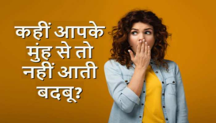 quick and easy home remedies for bad breath