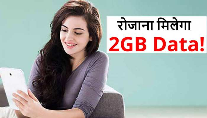 Best Recharge plans of Airtel, Vi, Jio and BSNL, offer 2GB Data daily