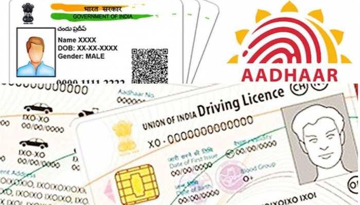 Aadhaar Card: आधार कार्ड के माध्यम से घर बैठें बनवाएं ये जरूरी दस्तावेज