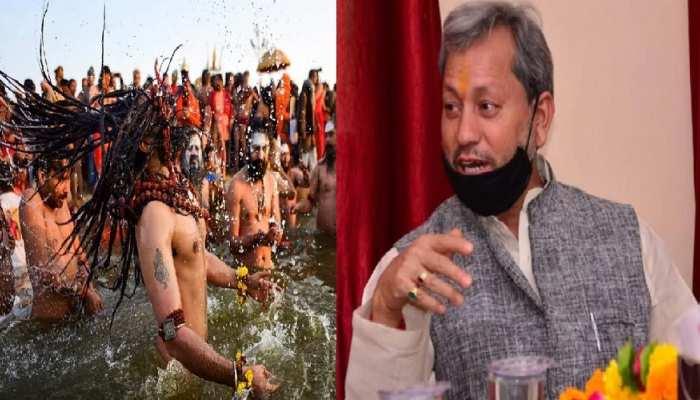 Mahakumbh 2021: सीएम बनते ही एक्शन में तीरथ सिंह रावत, शाही स्नान से पहले लिये धड़ाधड़ फैसले