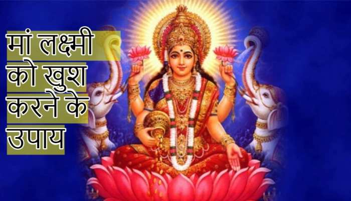 शुक्रवार को इन मंत्रों से करें मां लक्ष्मी को प्रसन्न, पैसों से भरा रहेगा आपका जीवन