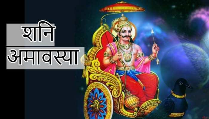 Shani Amavasya: कल शनि अमावस्या पर बन रहा खास योग, केवल एक दीपक जलाने से प्रसन्न होंगे शनिदेव