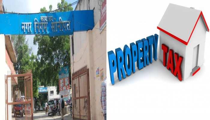 सोनीपत : एक्शन मोड में नगर निगम,प्रॉपर्टी टैक्स ना जमा करने वालों के खिलाफ होगी यह कार्रवाई