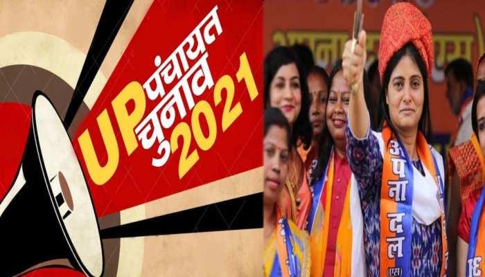 यूपी पंचायत चुनाव 2021: पंचायत के सभी पदों पर चुनाव लड़ेगा अपना दल (एस),अनुप्रिया पटेल ने किया ऐलान