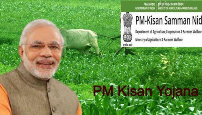 PM Kisan Yojana: आने वाली है योजना की आठवीं किस्त, जानिए क्या है रजिस्ट्रेशन की प्रक्रिया