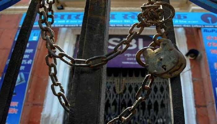 Bank Strike Today: Privatization के विरोध में बैंकों की हड़ताल, March के शेष दिनों में 8 दिन 'बैंकबंदी'