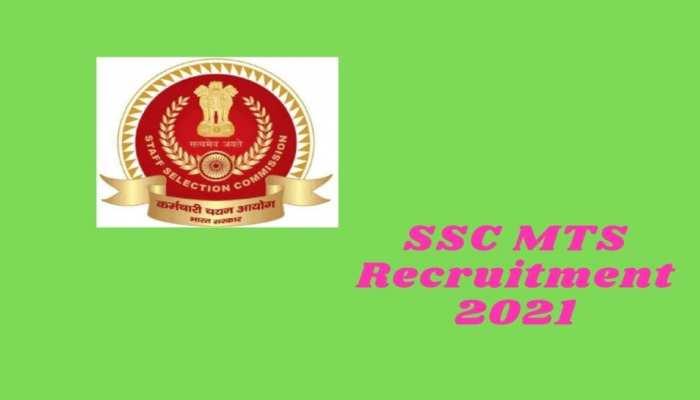 SSC MTS Recruitment 2021: 10वीं पास के लिए भारत सरकार में नौकरी करने का सुनहरा मौका, जल्द करें आवेदन