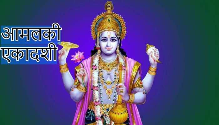 Amalaki Ekadashi 2021: जानें किस दिन है आमलकी एकादशी, इस दिन क्यों की जाती है आंवले के वृक्ष की पूजा