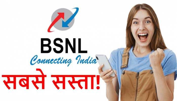 BSNL का धमाल! Launch हो गया है सबसे सस्ता प्रीपेड Mobile Plan