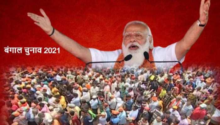 Bengal Election 2021: खड़गपुर में गरजे पीएम मोदी, जानिए भाषण की बड़ी बातें