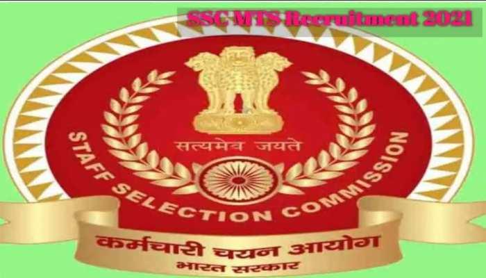 SSC MTS Recruitment 2021: 10वीं पास के लिए भारत सरकार में नौकरी करने का सुनहरा मौका, आज ही करें आवेदन