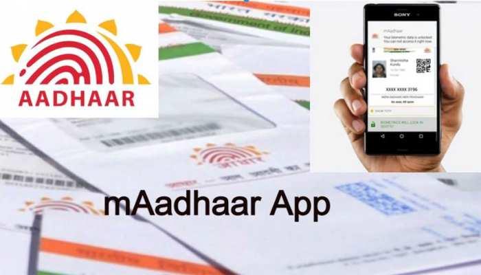 mAadhaar ऐप बनाएगा आपको और ज्यादा स्मार्ट, 1 क्लिक पर हो जाएंगे 35 काम