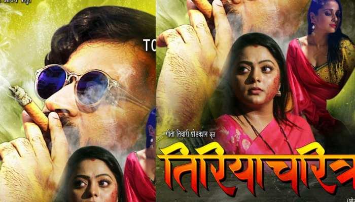 'तिरियाचरित्र' के  Trailer में दिखी नयना और रघु की धांसू लव स्टोरी, VIDEO VIRAL
