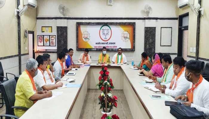Rajasthan में उपचुनाव के लिए BJP ने कसी कमर, इन मुद्दों को लेकर मैदान में उतरेगी पार्टी