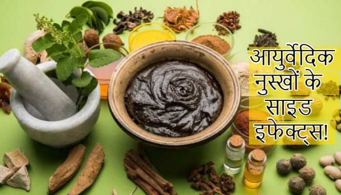 possible side effects of these five ayurvedic herbs if taken in excess