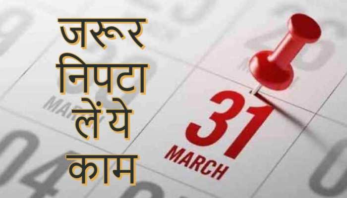 31 March से पहले निपटा लें ये Tax से जुड़े जरूरी काम, नहीं तो उठाना पड़ सकता है नुकसान