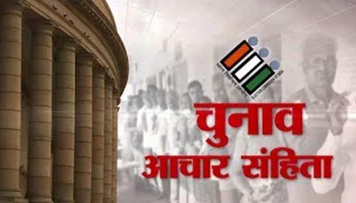 UP पंचायत चुनाव: क्या होती है चुनाव आचार संहिता, जानिए नेता क्या काम नहीं कर सकते और क्यों?