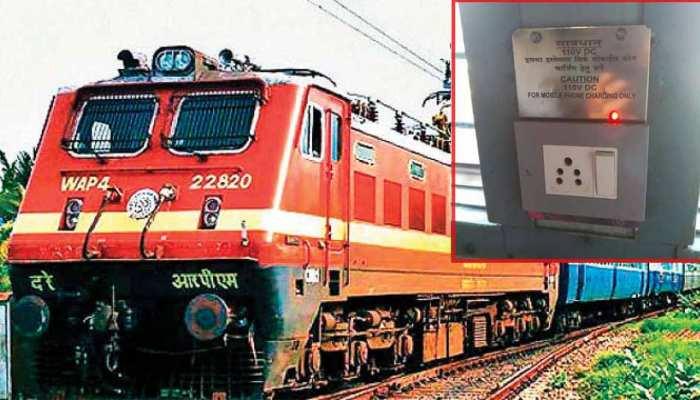 मोबाइल फुल चार्ज कर ही निकलें सफर पर, रात में बंद कर दिए जाएंगे ट्रेन के सभी चार्जिंग पॉइंट