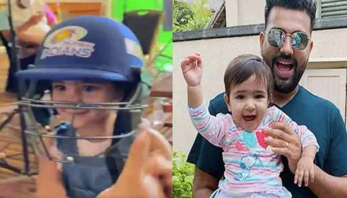 IPL 2021: Rohit Sharma की बेटी Samaira ने खेला उनके जैसा पुल शॉट, Ritika Sajdeh को पंत की आई याद