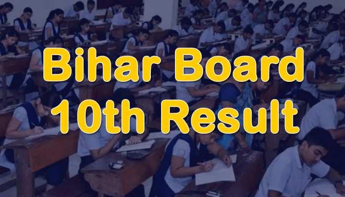 Bihar Board 10th Result: इस दिन जारी हो सकते हैं बिहार बोर्ड 10वीं के नतीजे, इस तरह करें चेक