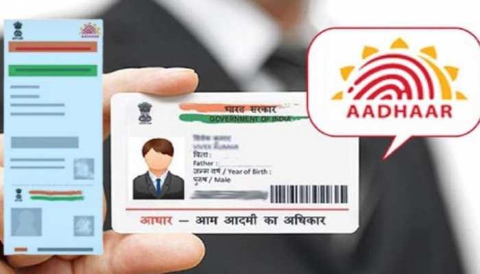 Aadhaar Card: जानिए क्या है नीला आधार कार्ड, किसे मिलेगा इसका फायदा