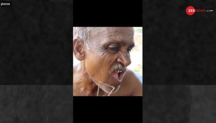 Viral Video: अंकल का देसी जुगाड़, दाढ़ी बनाने के लिए कर डाला ये कमाल..