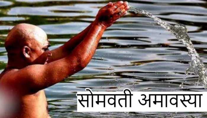 Somvati Amavasya 2021: किस दिन है सोमवती अमावस्या? जानें तिथि, महत्व और शुभ मुहूर्त