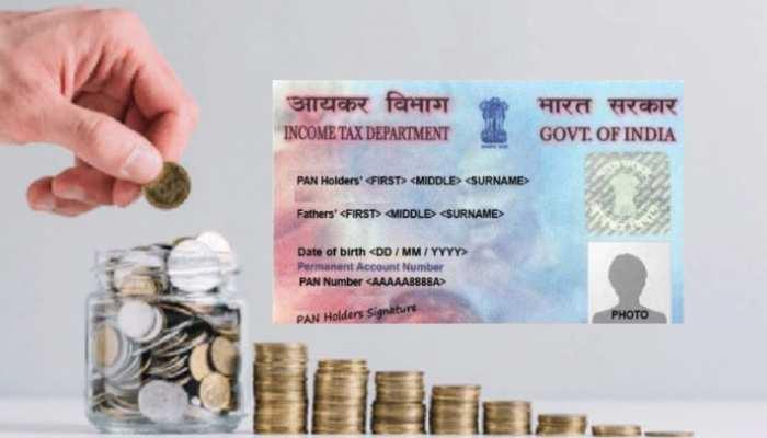 Fixed Deposit: अगर एफडी पर बचाना है ब्याज, तो पैन कार्ड लिंक करना होगा जरूरी