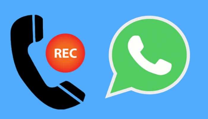 WhatsApp कॉल भी हो सकती है रिकॉर्ड, बस अपनाएं ये छोटी सी Trick