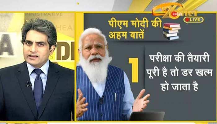 DNA ANALYSIS: 'परीक्षा पे चर्चा' में PM मोदी का सबसे बड़ा गुरुमंत्र, एग्जाम में ऐसे मिलेगी सफलता