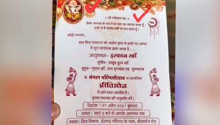मुस्लिम परिवार ने शादी के कार्ड पर छपवाया 'श्री गणेशाय नम:', समाज में दिया अनोखा संदेश