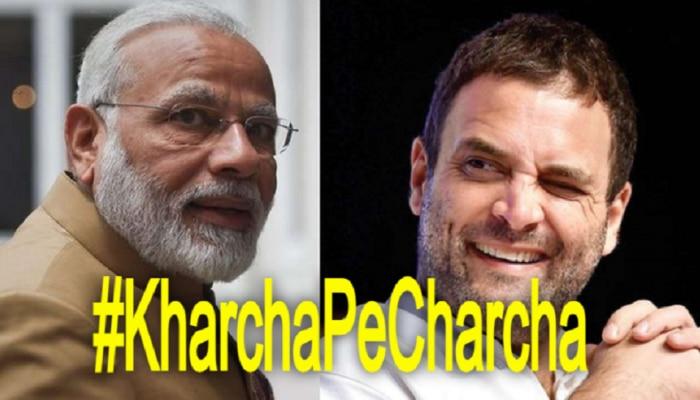 ଟ୍ୱିଟରରେ ଟ୍ରେଣ୍ଡ କରୁଛି #KharchaPeCharcha