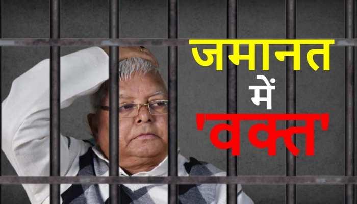 Lalu Yadav को जमानत के लिए अभी करना होगा और इंतजार, CBI ने मांगा वक्त