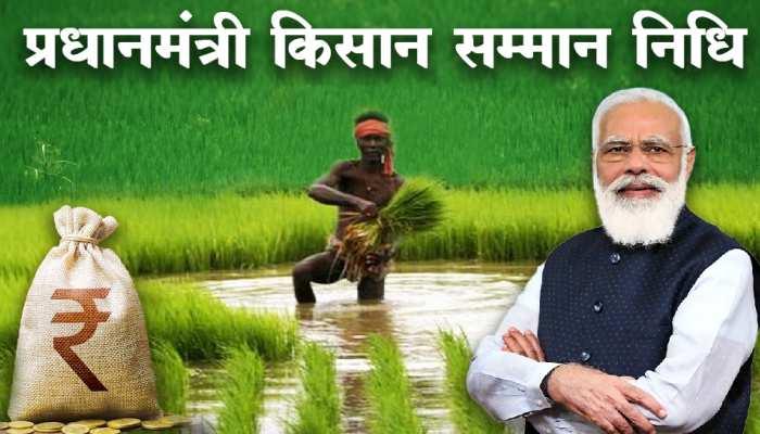 नहीं मिलेगी PM Kisan Samman Nidhi की 8वीं किस्त, अगर नहीं है इन पेपर्स में आपका नाम