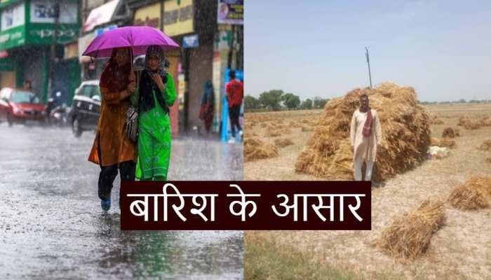 मौसम का हाल: किसानों की बढ़ सकती है टेंशन, अगले 24 घंटे में इन जिलों में गरज-चमक के साथ बारिश के आसार