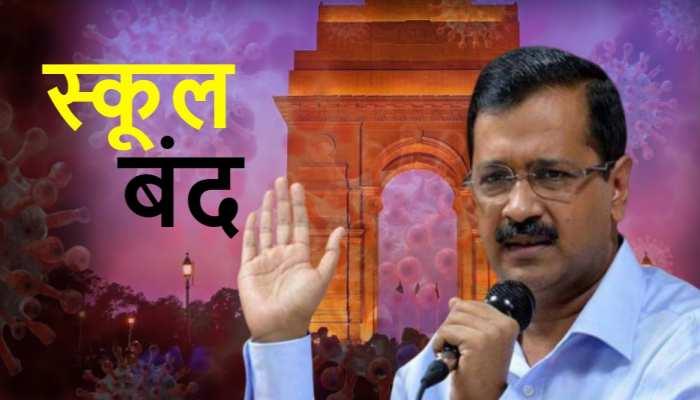 Delhi Corona: राजधानी में कोरोना की वापसी पर सरकार अलर्ट, स्कूल-कॉलेज बंद