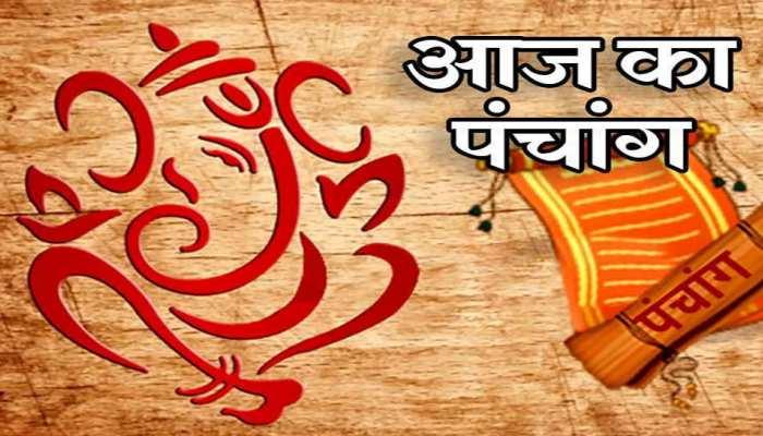 Aaj Ka Panchang 11 April 2021: आज के पंचांग में जानिए शुभ मुहूर्त, तिथि; दिशाशूल और राहुकाल