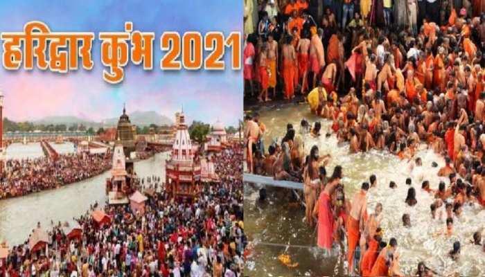 Mahakumbh 2021: सोमवती अमावस्या के मौके पर हरिद्वार कुंभ का दूसरा शाही स्नान आज, जानें महत्व