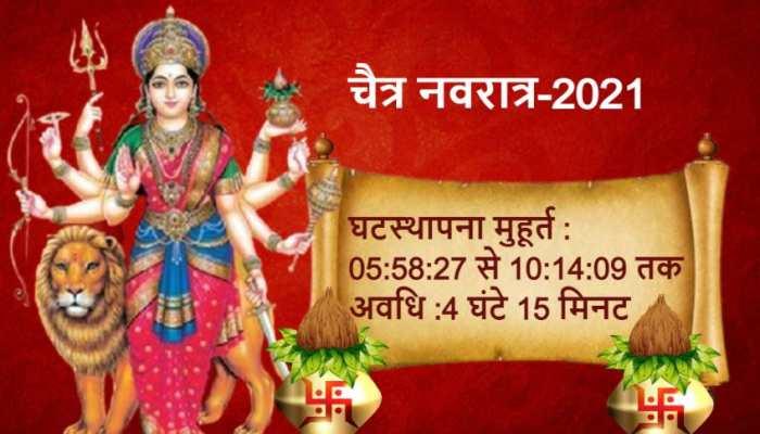 चैत्र नवरात्र आज, जानिए पहले दिन की पूजा में संकल्प मंत्र-घट स्थापना की पूरी विधि