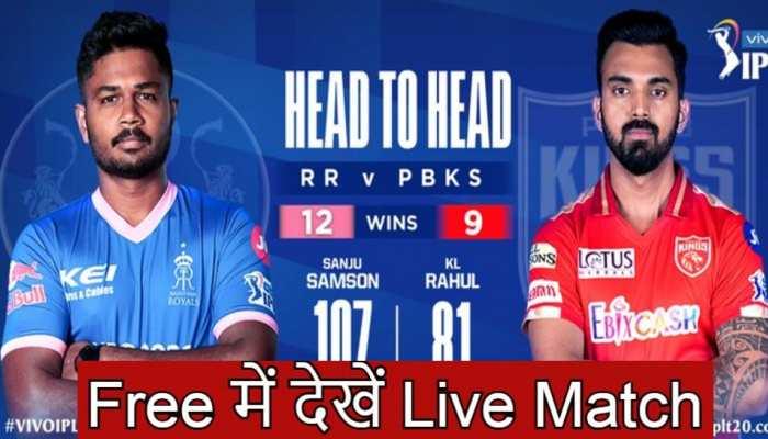 IPL 2021: आज रात 7: 30 बजे से शुरू होगा RR vs PBKS का मैच, इस तरह मोबाइल पर FREE में देखें LIVE