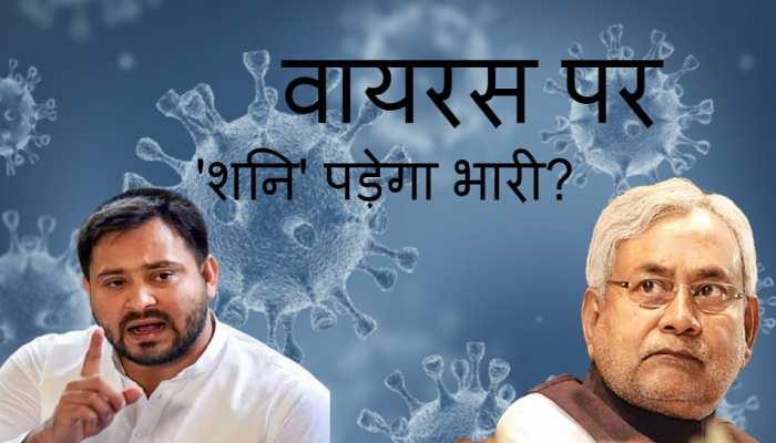 कोरोना को लेकर 17 अप्रैल को बिहार में सर्वदलीय बैठक, क्या वायरस पर 'शनि' पड़ेगा भारी?