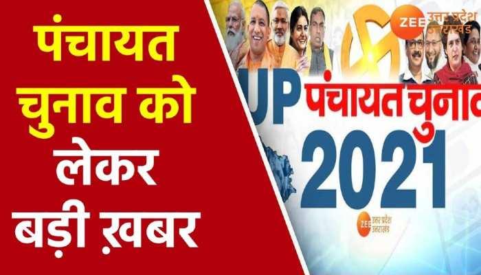 कुलदीप सिंह सेंगर की पत्नी की जगह  BJP ने इस महिला नेता पर जताया भरोसा, लड़ चुकी हैं विधानसभा चुनाव