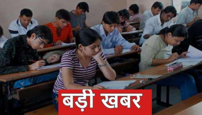 छात्रों के लिए बड़ी खबरः अब घर से ही दे सकेंगे परीक्षा, यहां मिलेगा पेपर