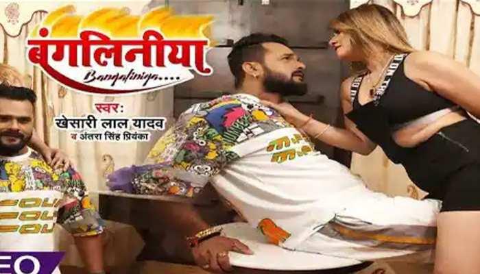 खेसारीलाल और पाखी के 'Bangliniya' ने तोड़े रिकॉर्ड, 4 दिन में पहुंचा 12 मिलियन पार